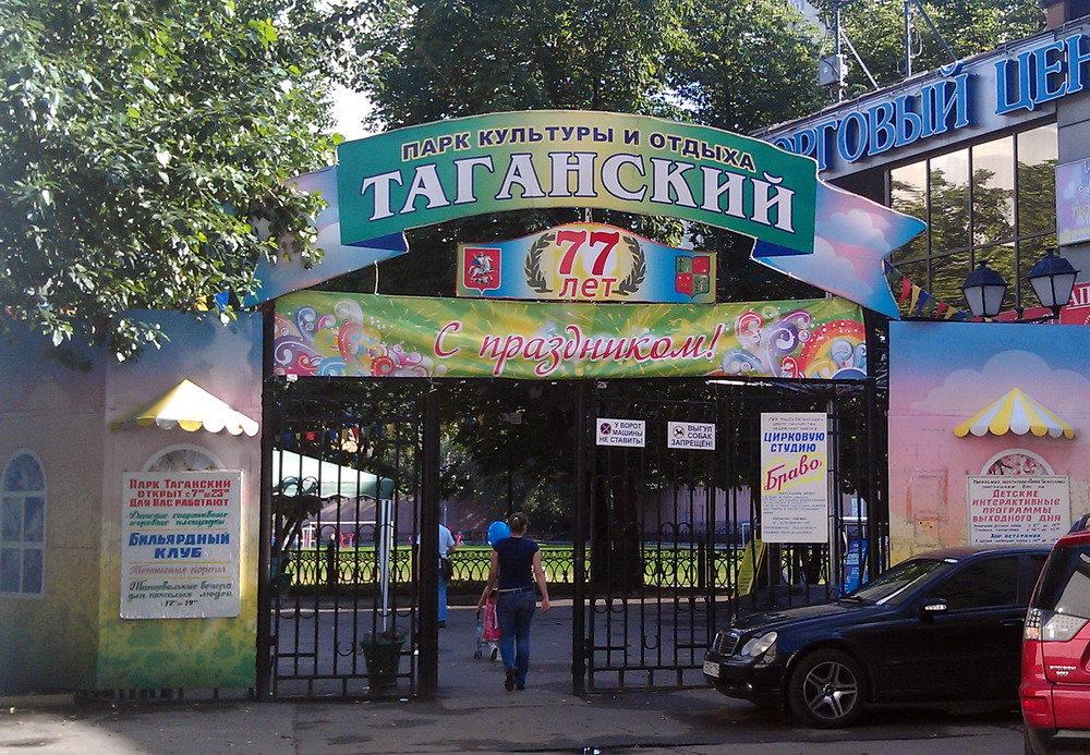 где можно погулять с детьми в москве