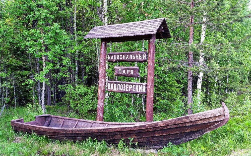 парк водлозерский