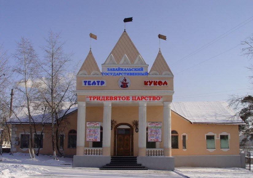 Театр «Тридевятое царство»