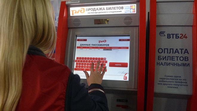 Как распечатать билеты РЖД, купленные через интернет