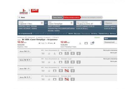 Как распечатать электронный билет РЖД по номеру билета: полезные советы туристам