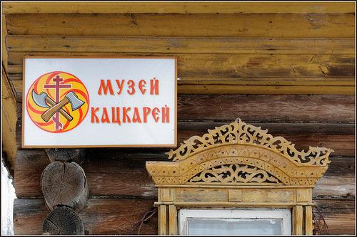 музей в Мартыново