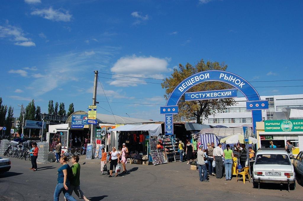 «Остужевский» рынок в Воронеже