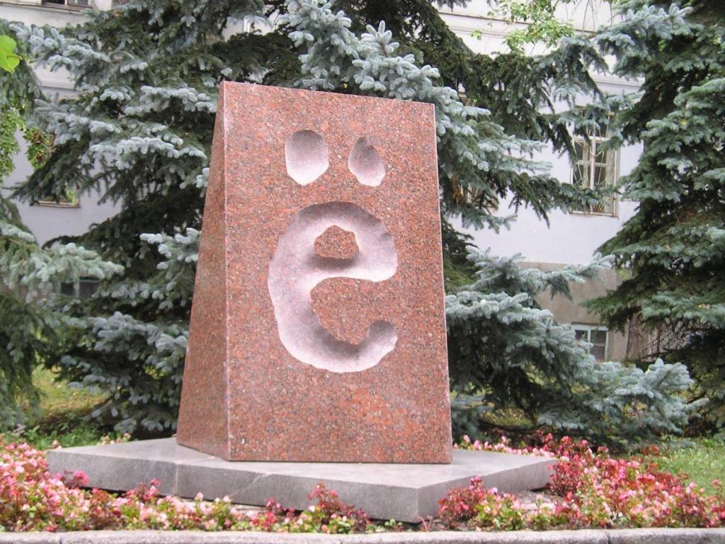 памятник букве Е
