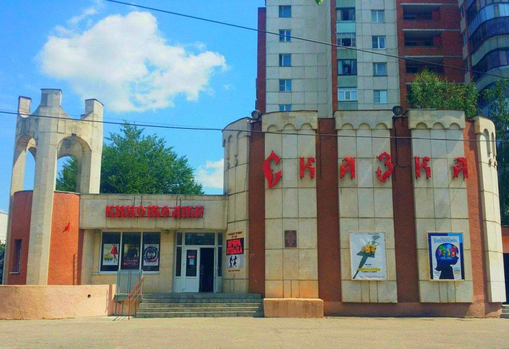 Кинотеатр «Сказка»