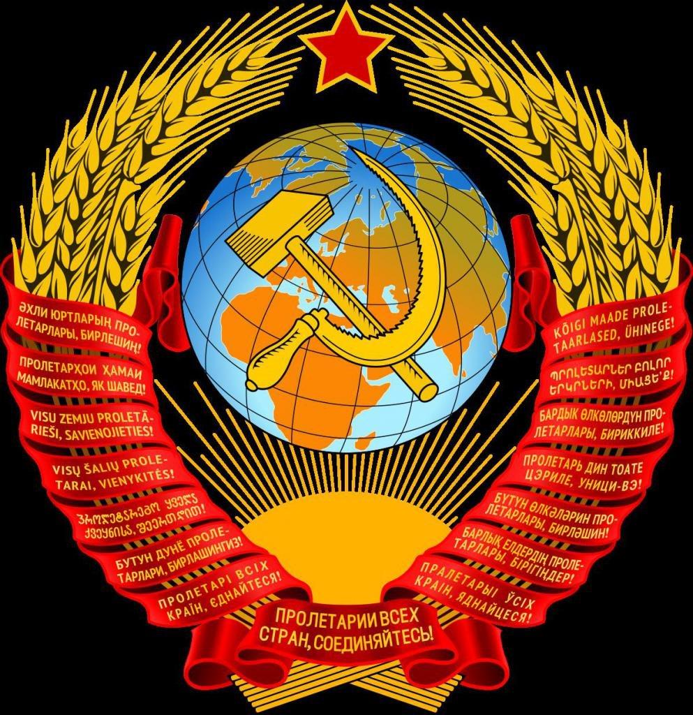 Отдых СССР