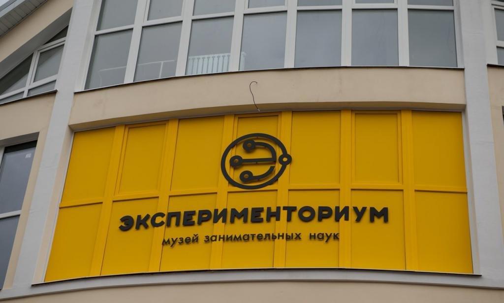 Эксперементориум в Твери