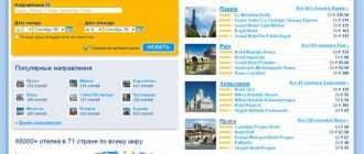 Как самому забронировать отель через booking com