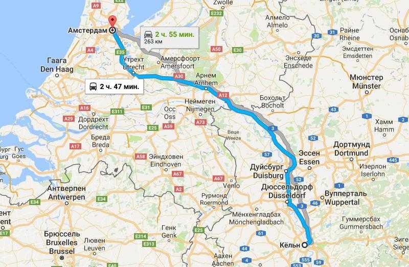 Как лучше добраться из Амстердама в Кельн самостоятельно на самолете, поезде или автобусе